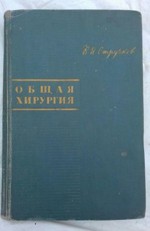 "Книга ""Общая хирургия"""