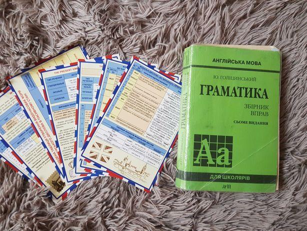Английский книга Голицинский+ таблицы карточки