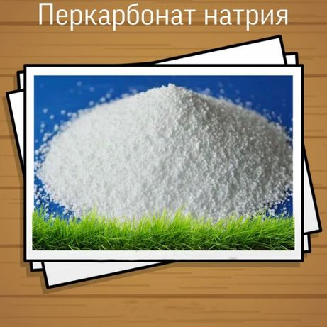 Кислородный отбеливатель(порошок)