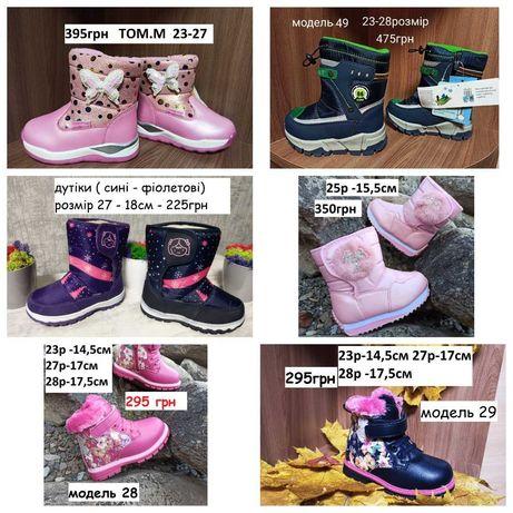 ботиночки, дутики, термоботинки зима, сапожки