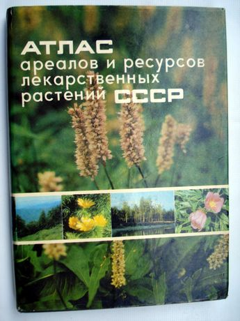 Атлас ареалов и ресурсов лекарственных растений СССР.
