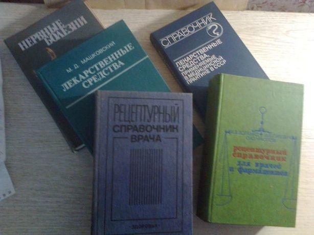 Книга по медицине справочник