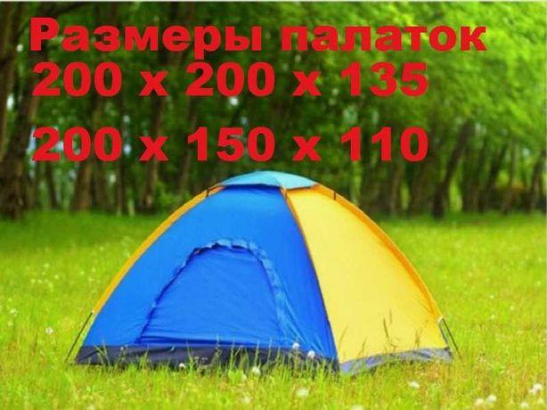 Палатка 2-х 3-х местная туристическая с чехлом. Двухслойная. Намет.