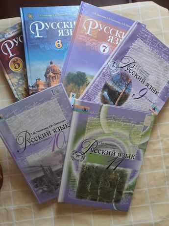 Учебники по русскому языку 5-11 класс