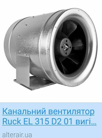 Вентилятор Ruck EL315 + частотний перетворювач Danfoss