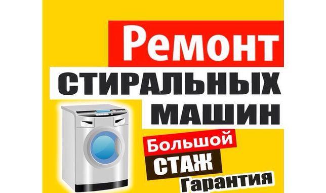 Ремонт стиральных машин не дорого.
