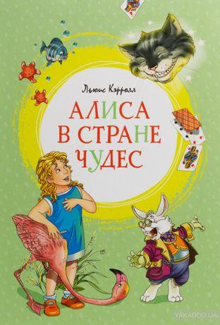 """Книга """"Алиса в стране чудес"""""""