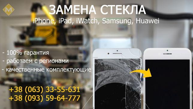 Замена стекла iPhone, iPad, iWatch, Samsung, Huawei. Ремонт телефонов.