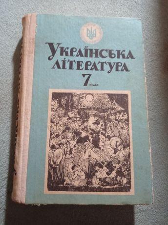 Українська література 7 клас. Підручник