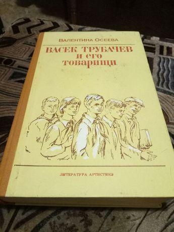 Валентина Осеева Васёк Трубачёв и его товарищи