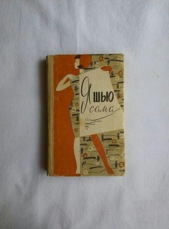 Книга по обучению кройки, шитью и моделированию одежды