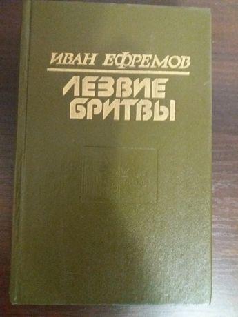 Иван Ефремов Лезвие бритви