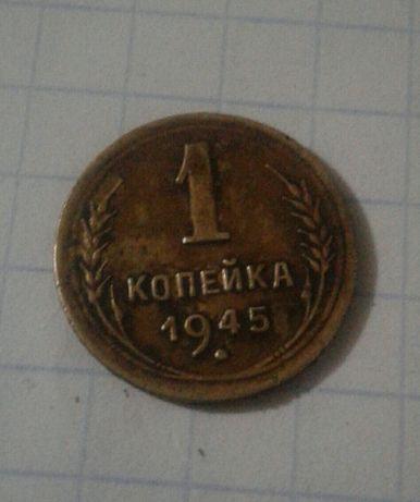 Продам 1 копійка СССР  1945 года