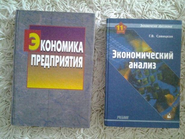 Продаются книги по экономике