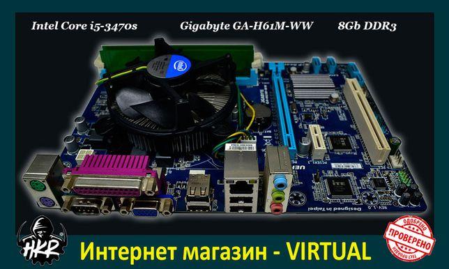 Комплект i5-3470s | Gigabyte GA-H61M-WW | DDR3 8Gb | ATX | s. 1155