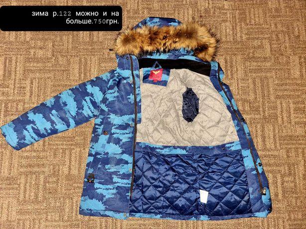 Курточка зимняя!