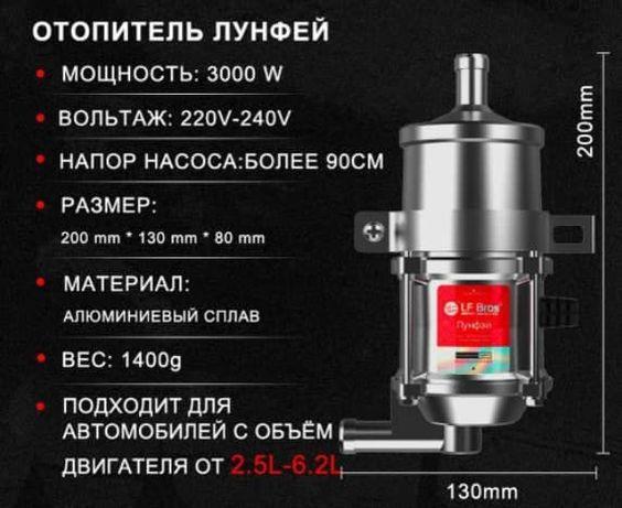 Подогрев двигателя 220 (автомобильный электроподогреватель)