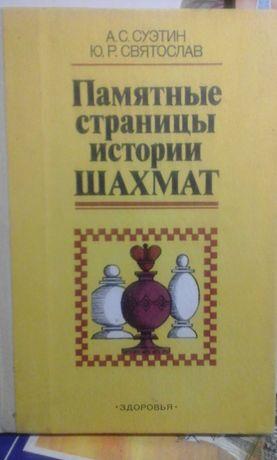 Учебники СССР История Шахматы Памятные страницы истории шахмат Суэтин