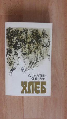 Книга ''Хлеб'' /Д.Н. Мамин-Сибиряк