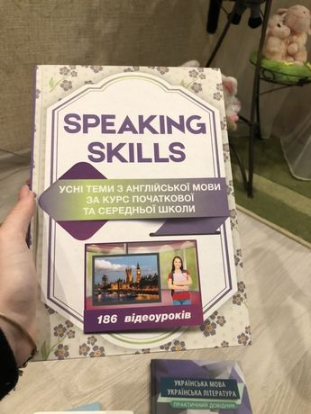 Книга english skills
