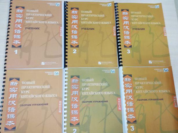 Новый практический курс китайского языка 1-3. Китайська мова