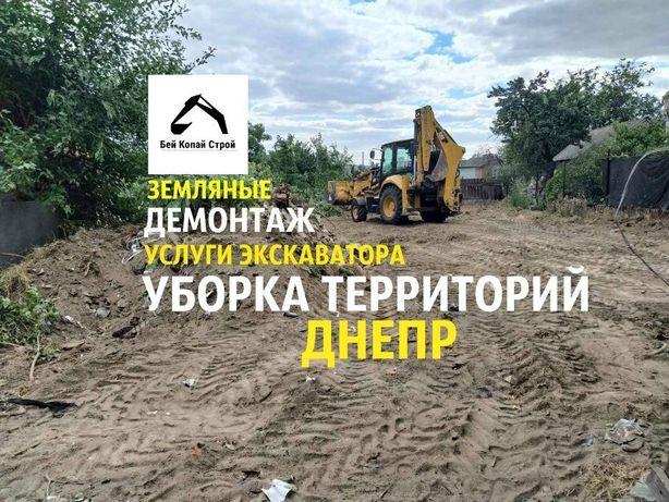 Расчистка Участка УБОРКА Территорий Спил деревьев Вывоз мусора