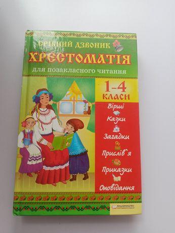 Хрестоматія для позакласного читання