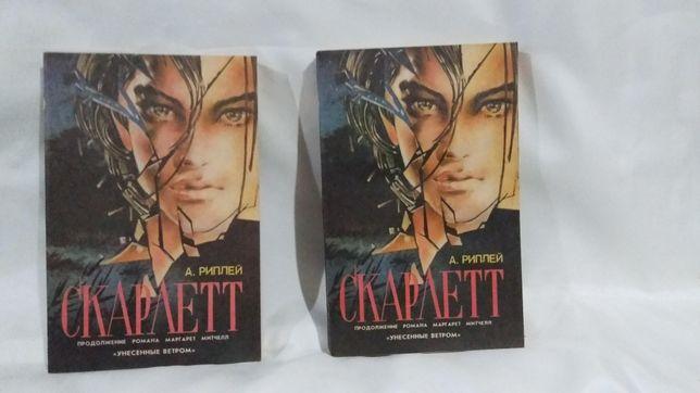 """Роман """"Скарлетт"""" в 2 книгах."""