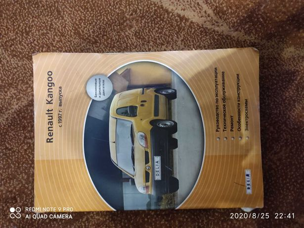 Продам книжки по ремонту Renault Kangoo