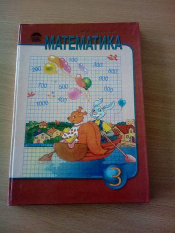 Підручник Математика 3 клас Богданович