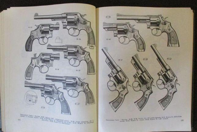 """книга """" Револьверы и пистолеты """" 1990 г., А.Жук"""