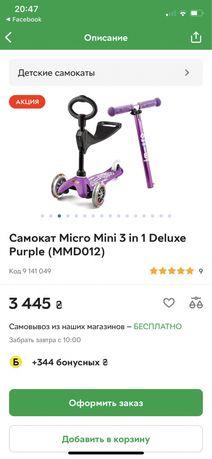 Самокат Mini Micro deluxe 3 в 1