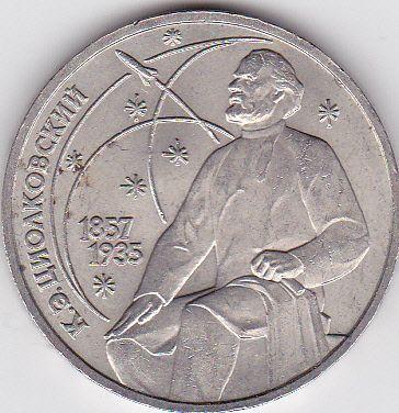 Металлический рубль СССР
