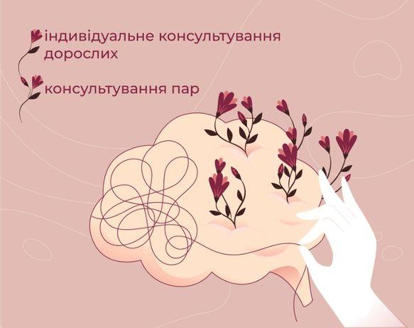 Психолог _ Інд. консультуваня дорослих / Конс. пар _ Кабінет / Skype