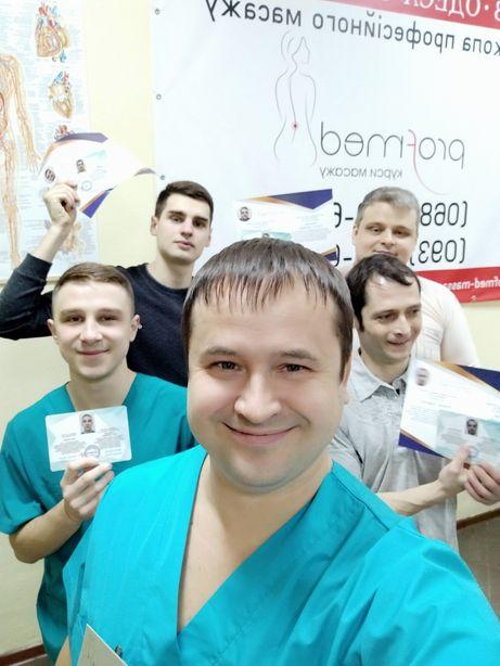 Курсы массажа, обучение PROFMED Харьков.