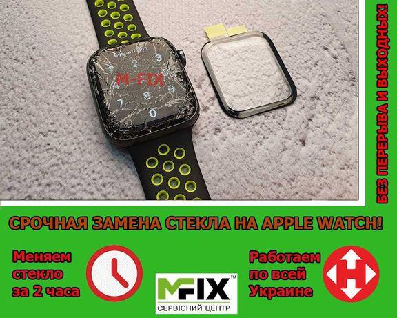 Срочная замена стекла/дисплея Apple Watch Series 1/2/3/4/5/6/SE Киев!