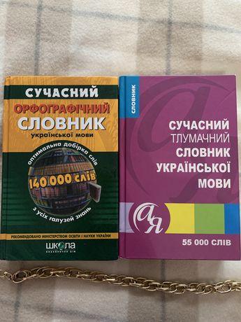 Орфографічний словник, тлумачний словник