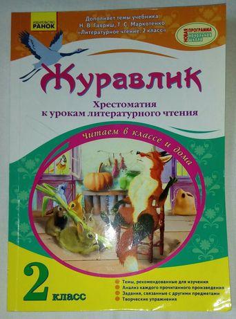 Журавлик хрестоматия начальная школа 2 класс книга учебник литература