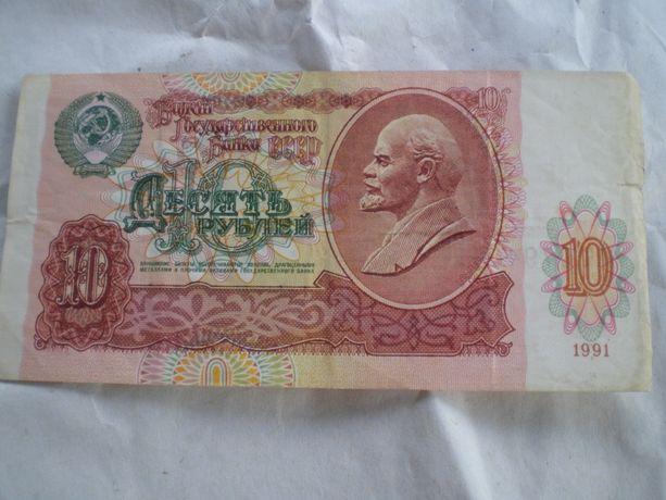 Купюра 10 рублей 1991 года