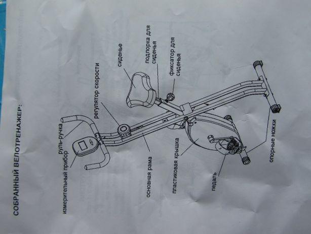Тренажёр велотренажер складной магнитный