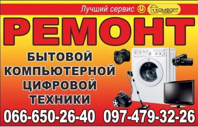 Ремонт бытовой техники, Казанка! Стир.машины, телевизоры, холодильники