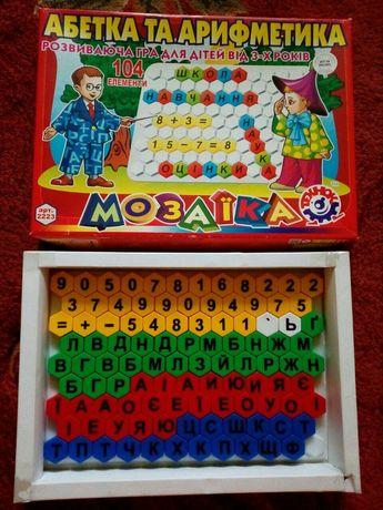 """Мозаика """"Азбука и арифметика"""""""