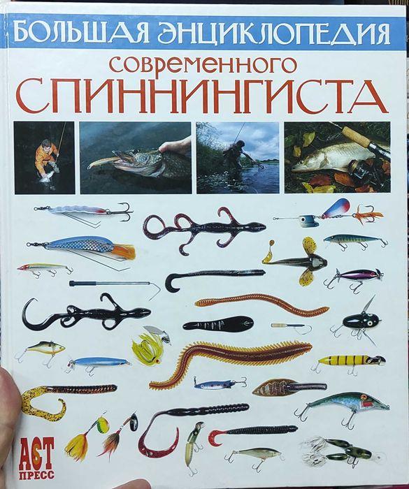 Большая энциклопедия современного спиннингиста Хмельницкий - изображение 1