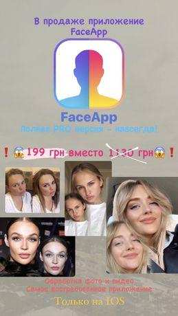 Приложение FaceApp(фэйс ап, face app, faceapp) PRO версия