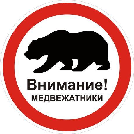 Открыть дверь Харьков, Медвежатники