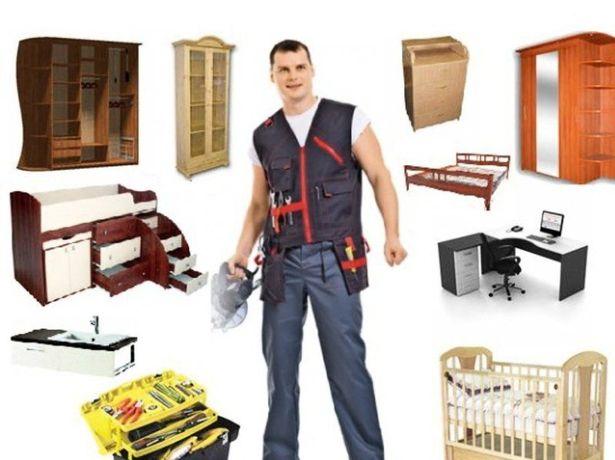 Ремонт, сборка, разборка мягкой и корпусной мебели на дому.