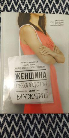 """Книга """"Женщина, руководство для мужчин"""""""