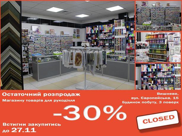 Распродажа остатков магазина рукоделия
