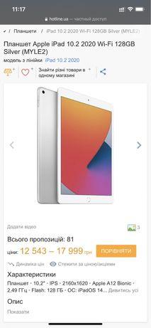 Apple iPad 10.2 2020 Wi- Fi 128GB Silver