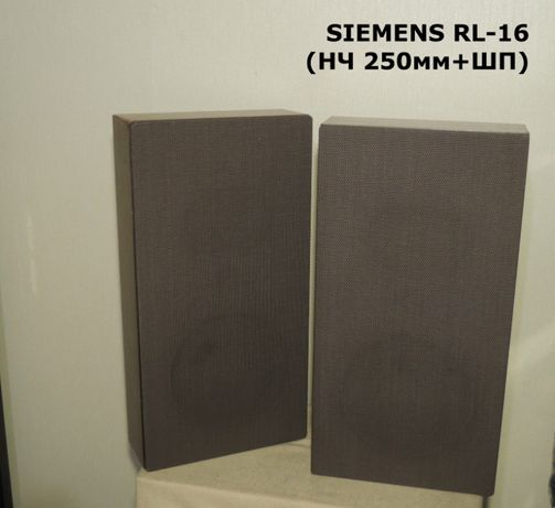 Редкая немецкая HI-FI акустика 60-х SIEMENS RL-16 (НЧ 250мм+ШП)